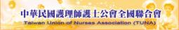 中華民國護理師護士公會全國聯合會