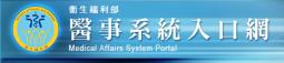 衛生福利部醫事系統入口網